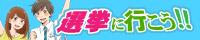 Lets-Go-Senkyo